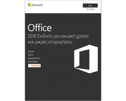 Microsoft Office Home and Business 2016 for MAC 1 User Ηλεκτρονική Άδεια