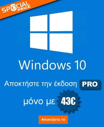 Αποκτήστε Windows 10 pro μόνο με 43€