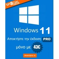 Αποκτήστε Windows 11 pro μόνο με 43€